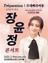 2021 장윤정 라이브 콘서트 - 광주