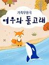 가족무용극 〈여우와 돌고래〉-안산