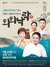 김영임&김용임과 함께하는 희희낙락 - 용인