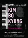 김보경의 피아노 이야기 I