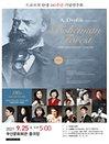 드보르작 탄생 180주년 기념음악회