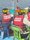 [하이스토리 경북]기성어촌체험마을
