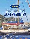 [하이스토리 경북]포항 캐리비안