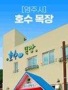 [하이스토리 경북]영주 호수목장