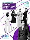 전주세계소리축제X전북CBS '별빛콘서트' (빅마마, 하동균) - 전주