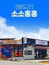 [하이스토리 경북]청도 소소홍홍
