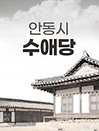[하이스토리 경북]안동 수애당
