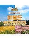 [대구]이월드 연간회원권 9월