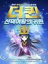 [판타지액션 어린이뮤지컬]더퀸_선덕여왕의 귀환 - 구미