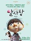 뮤지컬 〈알사탕〉 - 안성