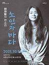 이자람의 판소리 〈노인과 바다〉 - 인천