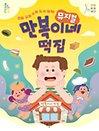 가족뮤지컬〈만복이네 떡집〉 - 구리