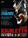 2021 용인문화재단 공연장 상주단체 육성사업 콘서트 오페라 〈리골레토〉- 용인