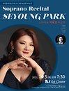 소프라노 박세영 독창회 - 성남