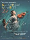 박소현 바이올린, 비올라 독주회 시리즈