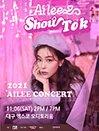 2021 에일리 전국투어 콘서트 'SHOW TOK' - 대구