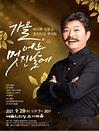 바리톤 김동규와 함께하는 〈가을, 어느 멋진 날에〉
