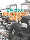 [하이스토리 경북]경주 세계자동차박물관