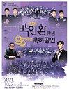 박인환 탄생 95주년 축하공연 - 인제