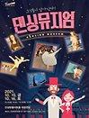 가족발레극 〈댄싱뮤지엄〉- 안성