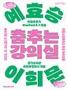 국립현대무용단 〈춤추는 강의실〉 - 예효승 & 이희문