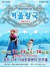 2021 가족라이브 뮤지컬 〈겨울이야기〉 - 광주