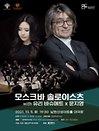 모스크바 솔로이스츠 with 유리 바슈메트X문지영 - 경기광주