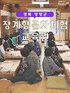 [하이스토리 경북]영양 장계향문화체험교육원