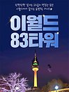 [대구]이월드 전망대&아이스링크 9월