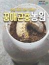 [하이스토리 경북]청송 꿈애곤충농원