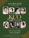 KCO 첼로 앙상블 제7회 정기연주회
