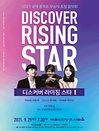 디스커버: 라이징 스타 1