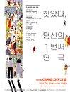 제4회 1번출구 연극제 〈서울맨숀〉,〈그린을 기다리며〉,〈눈 오는 봄날〉