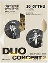 DUO CONCERT 2 - 정민성 박기훈 from 라포엠