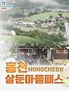 홍천 살둔마을패스