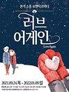 [대구]러브,어게인 - 송죽씨어터