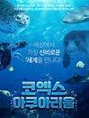 [서울]삼성 코엑스 아쿠아리움