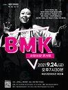 쓰담쓰담 콘서트 - BMK - 부산