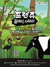 프렌쥬 클래식 사파리 - 안성맞춤아트홀 대공연장 - 안성