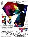 KBS교향악단 제773회 정기연주회
