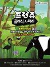 프렌쥬 클래식 사파리 - 춘천문화예술회관 - 춘천
