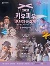2021 키우피우 오브제극축제〈얼굴과 얼굴 - 마주;봄〉