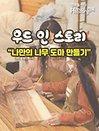 [하이스토리 경북]경주 우드 인 스토리