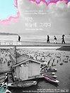 [서울스카이]한영수 미디어전 전시회