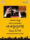 화성예술인시리즈 화통(通): 화성피아노소사이어티와 함께하는 세계음악여행 Dance & Folk  - 화성