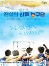 뮤지컬 〈전설의 리틀 농구단〉-여수Ⅱ