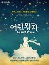 2021 웰컴대학로-웰컴씨어터 '뮤지컬 〈어린왕자〉'