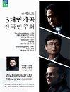 슈베르트 3대 연가곡 전곡 연주회 - 인천