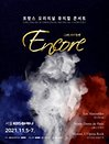 """""""ENCORE"""" The French Musical Concert (서울)"""