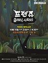 프렌쥬 클래식 사파리 - 국립중앙박물관 극장 용
